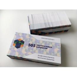 505 Коучинговых Вопросов